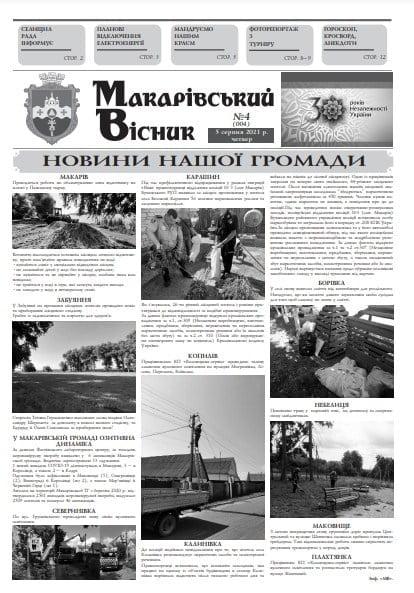 """Газета """"Макарівський вісник"""", випуск 4"""