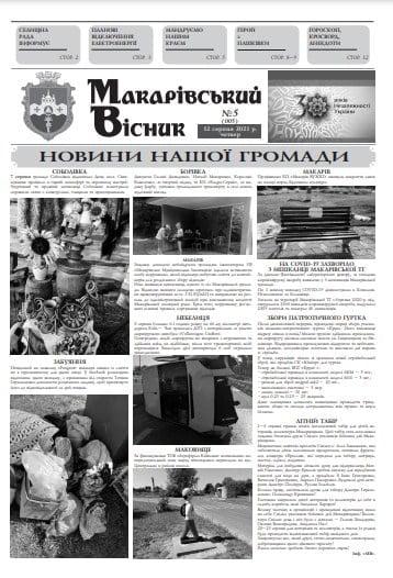 """""""Макарівський вісник"""", №5 від 12 серпня 2021 року"""