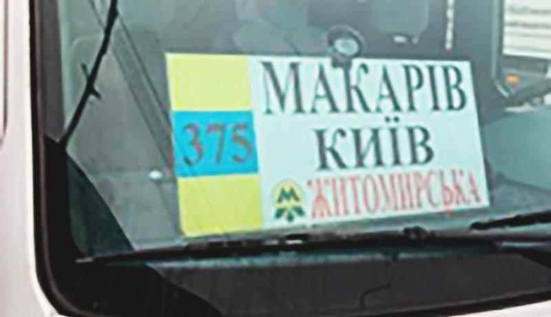 На Київщині вдосконалюють мережу міжміських та приміських маршрутів